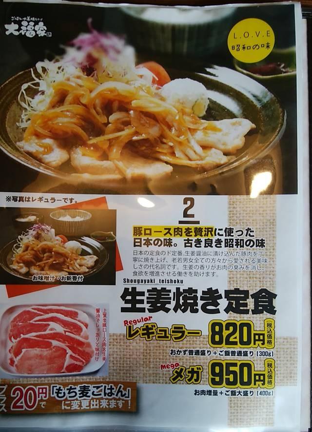 大福家の生姜焼き定食のメニュー