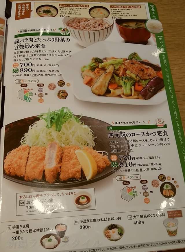 大戸屋女池店の肉野菜炒めととんかつメニュー
