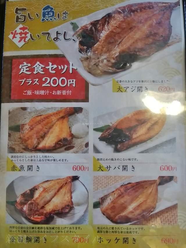 お肴やの焼き魚メニューその1
