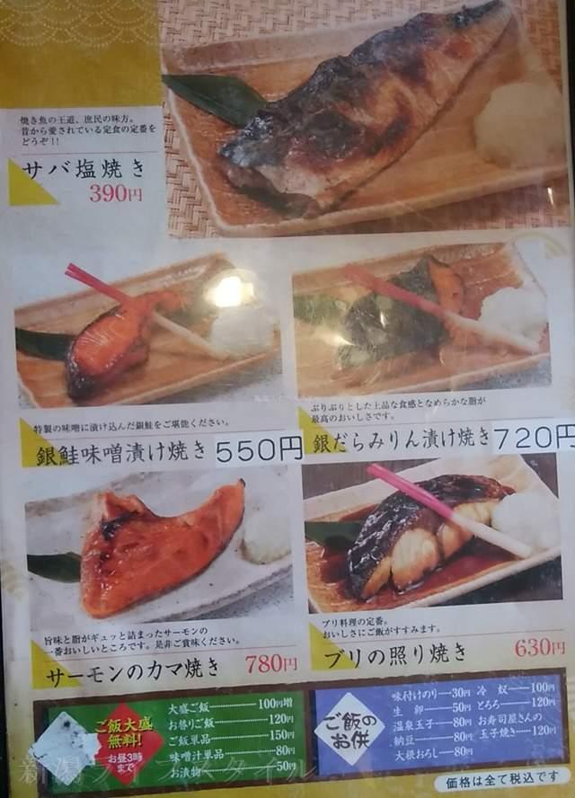 お肴やの焼き魚メニューその