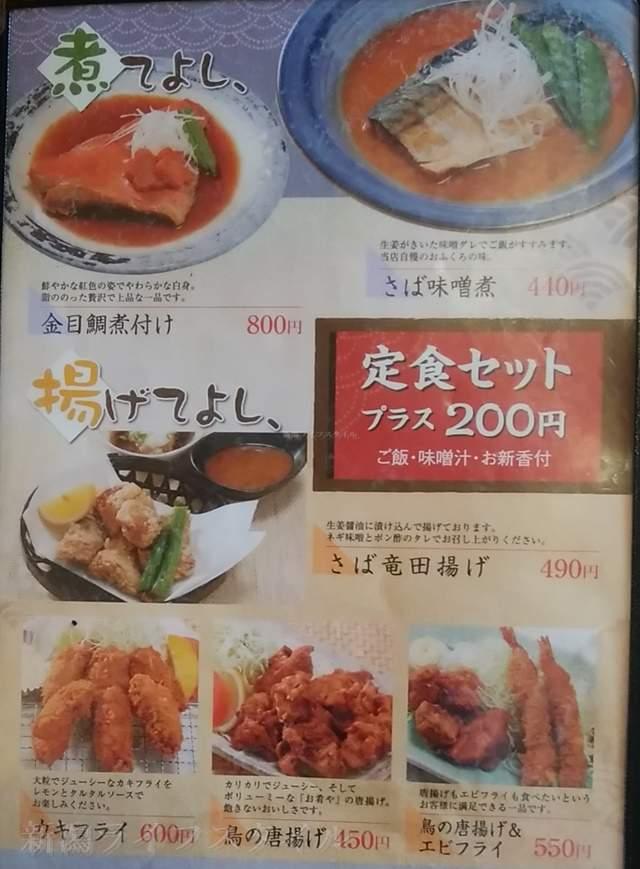 お肴やの煮魚メニューと定食セット