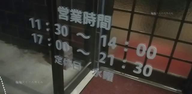 梅田軒の扉に書かれた営業時間