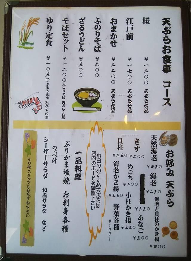 寄ってけ亭の天ぷらお食事コースメニュー