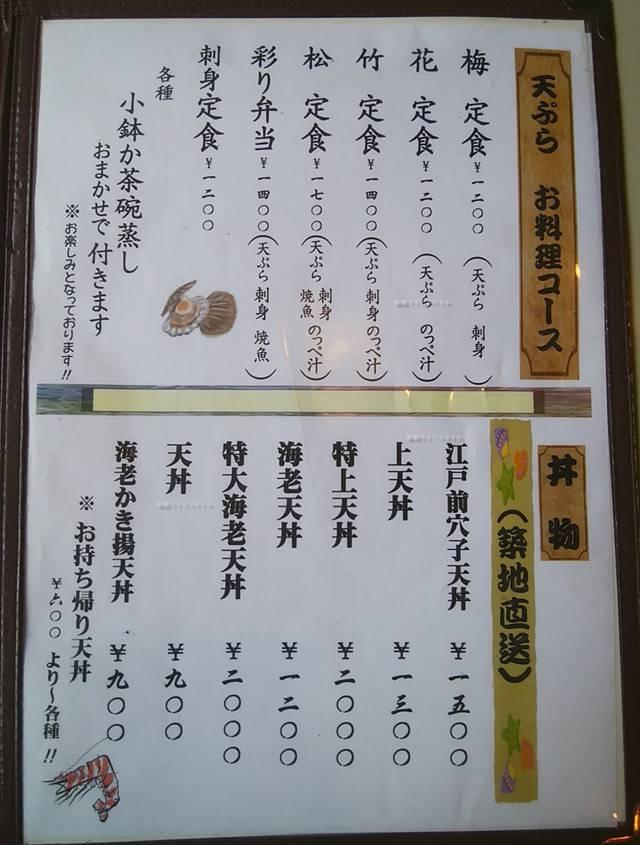 寄ってけ亭の天ぷらお料理コースメニュー
