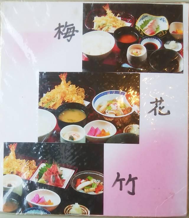 寄ってけ亭の梅定食、花定食、竹定食のメニュー写真