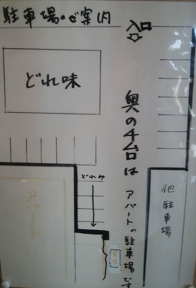 どれ味の駐車場がどこか表した手書きの図