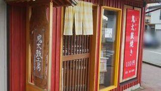 鬼太鼓工房の入口外観を斜めから撮影したアップ