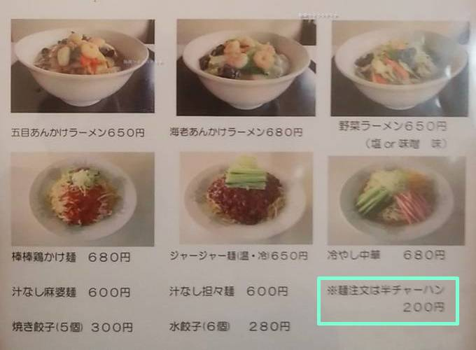 安家のラーメンメニュー下の方に、麺注文は半チャーハン200円と記載