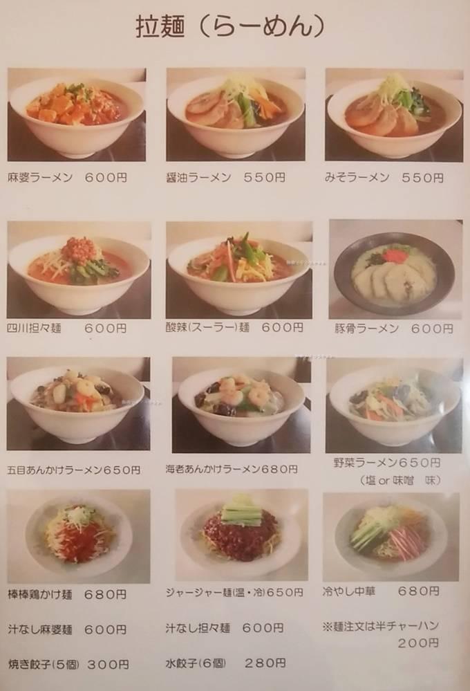 安家のラーメンメニュー。麻婆麺が先頭にあり、醤油・味噌などの定番から、担々麺、酸辣麺、ジャージャー麺など中華っぽい麺も豊富