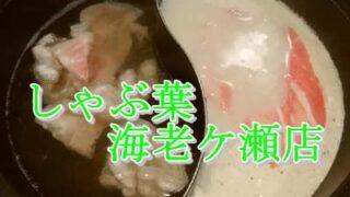 しゃぶ葉海老ケ瀬店の鍋に肉が浮いている