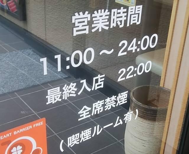 ゆず庵弁天橋店の入り口扉に記載された営業時間など
