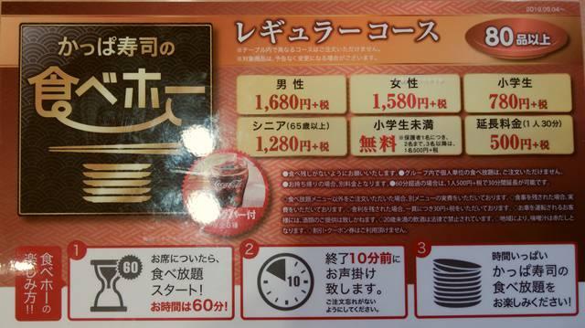かっぱ寿司のレギュラーコースの貼り紙