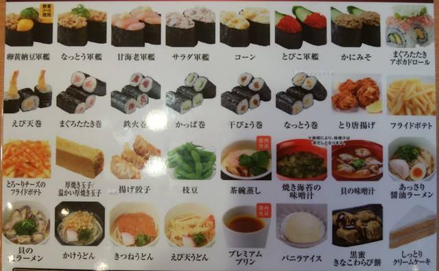 かっぱ寿司逢谷内店のレギュラーコースメニューの裏側