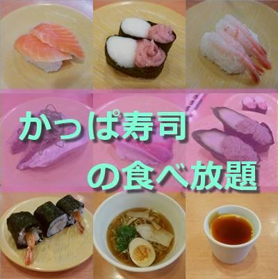 かっぱ寿司のお寿司9品が3×3で並んでいる