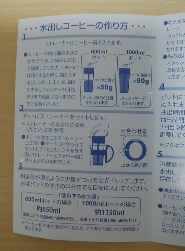 カルディの水出し用ボトルの説明書の1ページ目