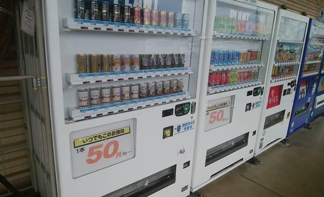 プラント横越の50円自動販売機
