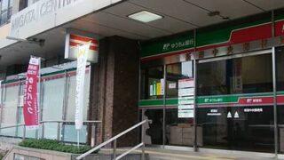 新潟中央郵便局の入口外観