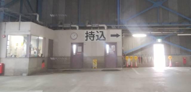 新田清掃センターの建物内部。「持込」と書かれた看板が奥に。