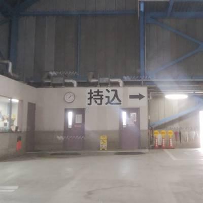 新田清掃センターの建物内部のアップ。「持込」と書かれた看板が見える