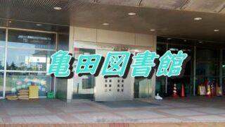 亀田図書館の入口の画像の上に亀田図書館という文字が浮かぶ