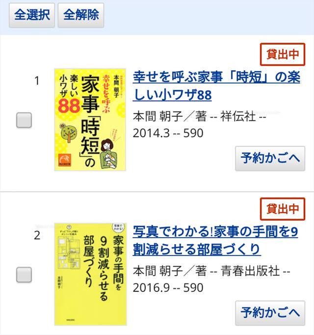 新潟市の図書館の本棚を1つ開いた画面