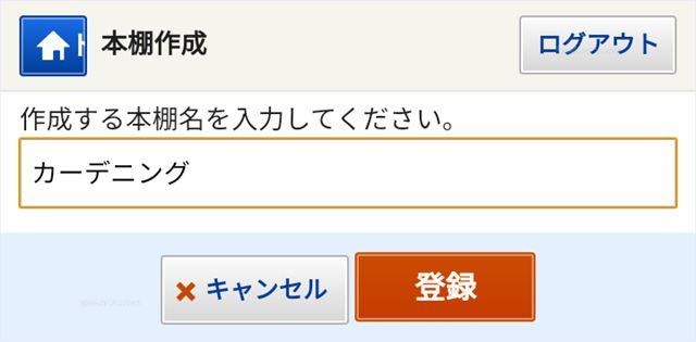 新潟市の図書館の棚作成で本棚の名称を入力して登録する画面