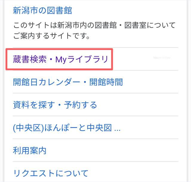 Googleで「新潟市 図書館」で検索した結果の新潟市の図書館の項目