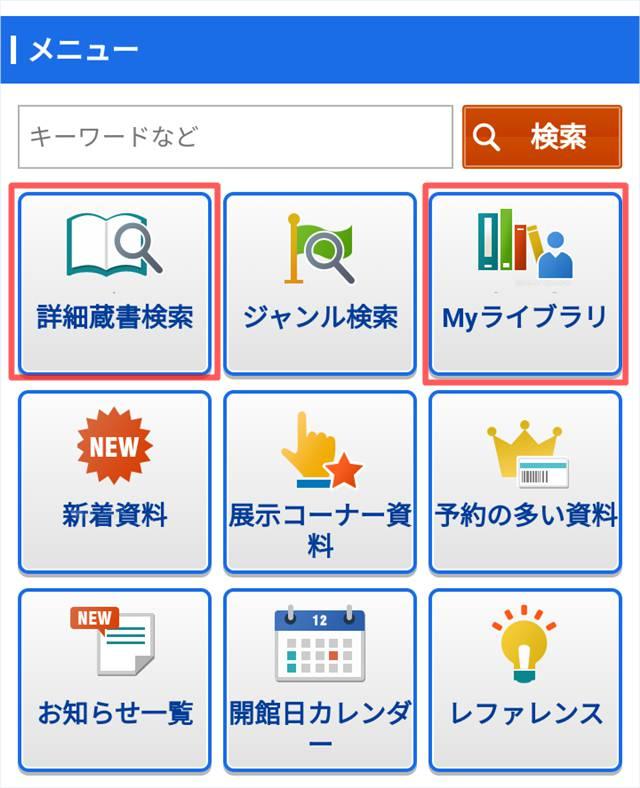 新潟市市立図書館のメニュー画面