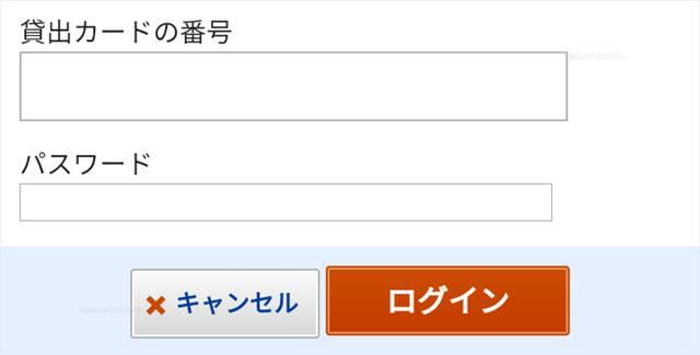 新潟市の図書館のログイン画面