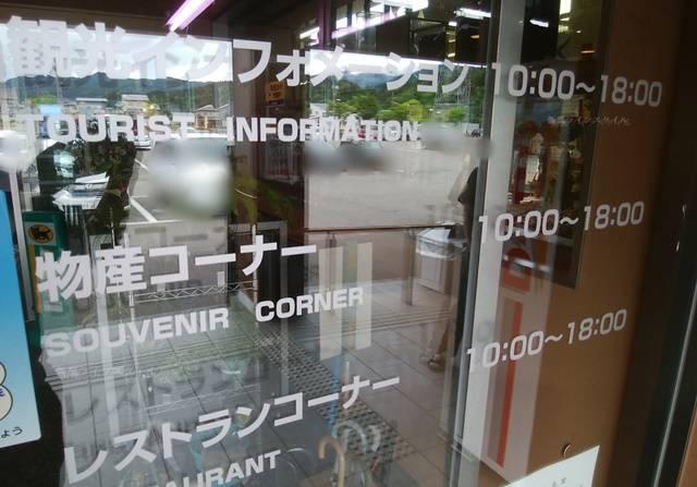 道の駅とちおの入口ドアに書かれた各店舗の営業時間