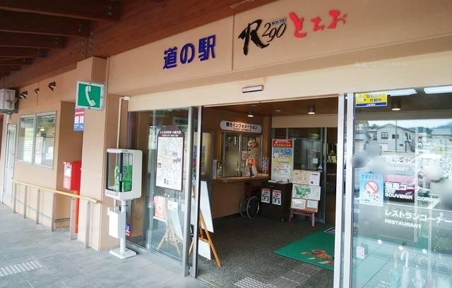 道の駅とちおの入口