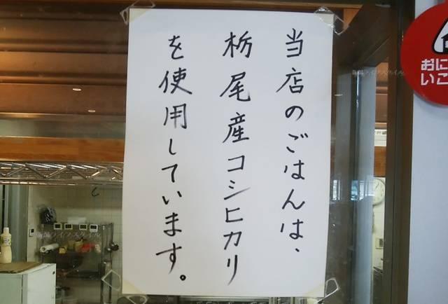 道の駅とちおのレストランとちおの「栃尾産コシヒカリを使用しています」の貼り紙