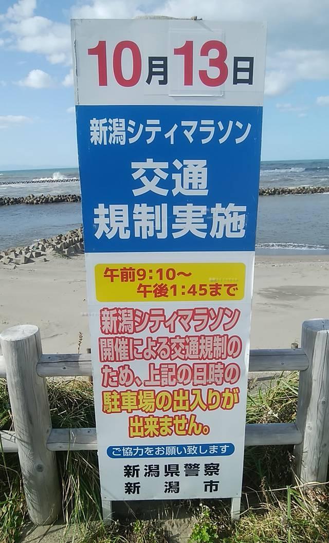 関屋浜金衛町口駐車場の2019年の新潟シティマラソンの交通規制の看板