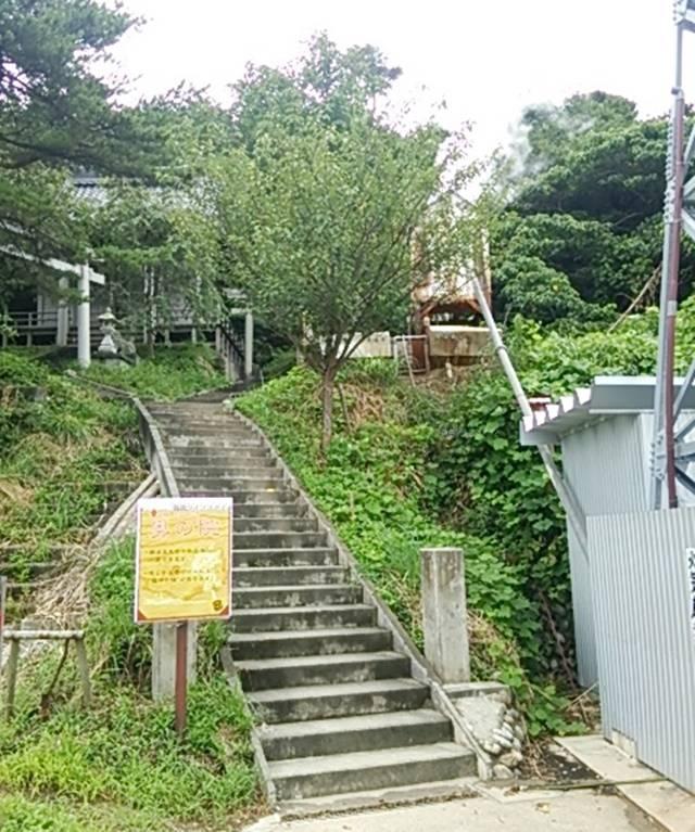噴湯公園の温泉卵作り場のよこにある石段