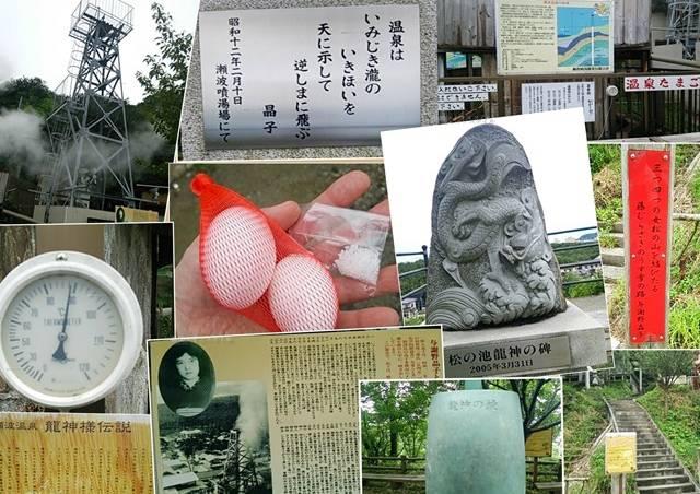 瀬波温泉の噴湯公園のコラージュ