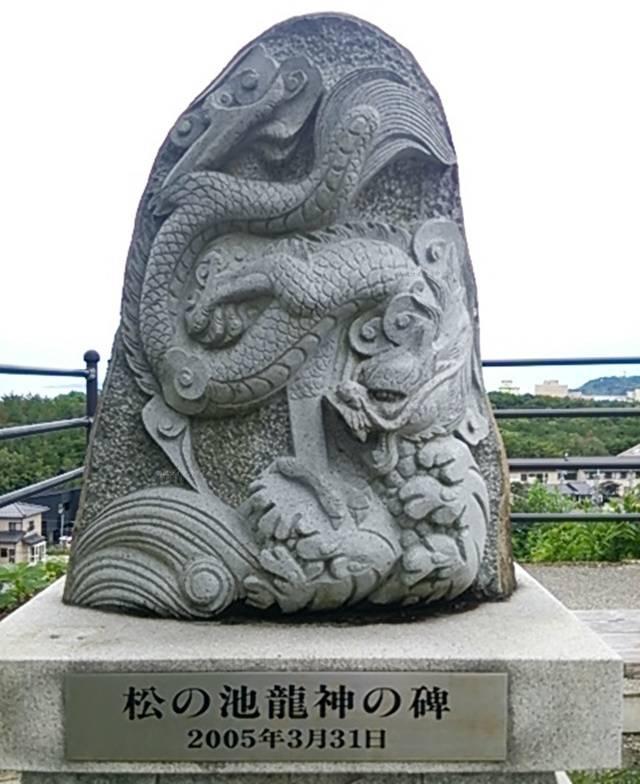 松の池 龍神の碑
