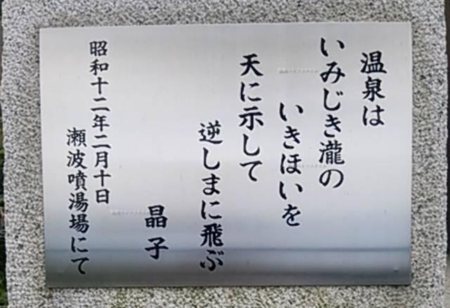 噴湯公園の与謝野晶子の句が掛かれた看板