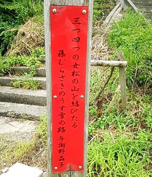 噴湯公園にある与謝野晶子の句