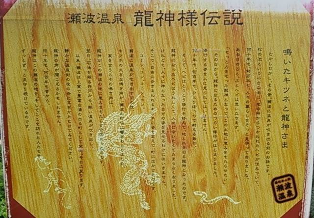 噴湯公園の龍神様伝説の看板
