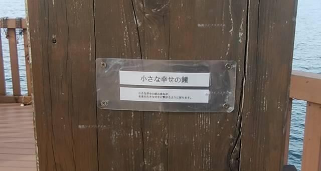 夕凪の橋の柱に「小さな幸せの鐘」と書かれている