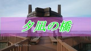 夕凪の橋の先端のアップ
