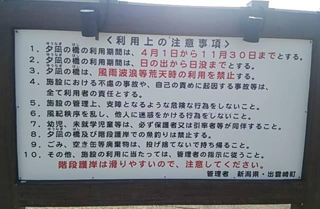 夕凪の橋の利用上の注意の看板