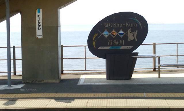 青海川駅の1番線から海を背景にモニュメントを撮影した図