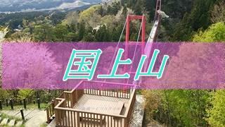国上山の朝日山展望台から千眼堂吊り橋を見渡したアップ