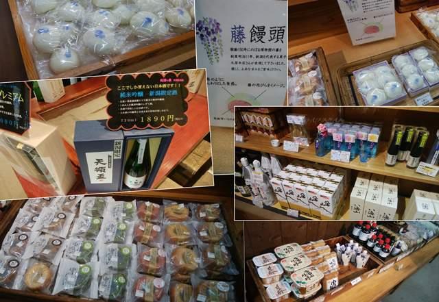 北方文化博物館の地酒館に売られているお酒や和スイーツなどの数々のコラージュ