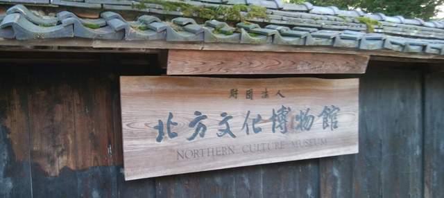 北方文化博物館の正門側入口の横の看板