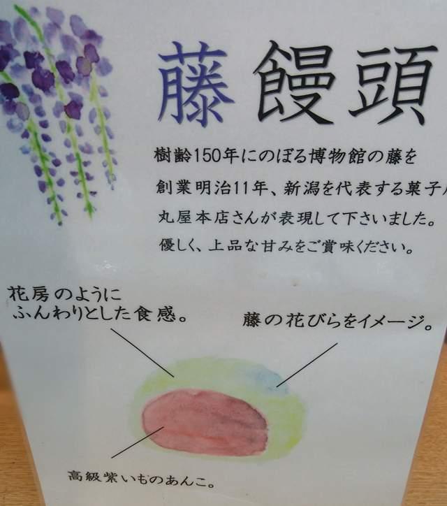北方文化博物館の藤饅頭の説明書き