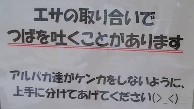 山古志油夫アルパカ牧場のエサやりの注意点の貼り紙