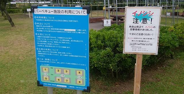 上堰潟公園のバーベキュー場にある注意書きの看板