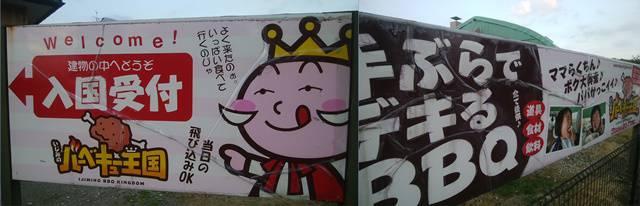 いじみのバーベキュー王国の看板
